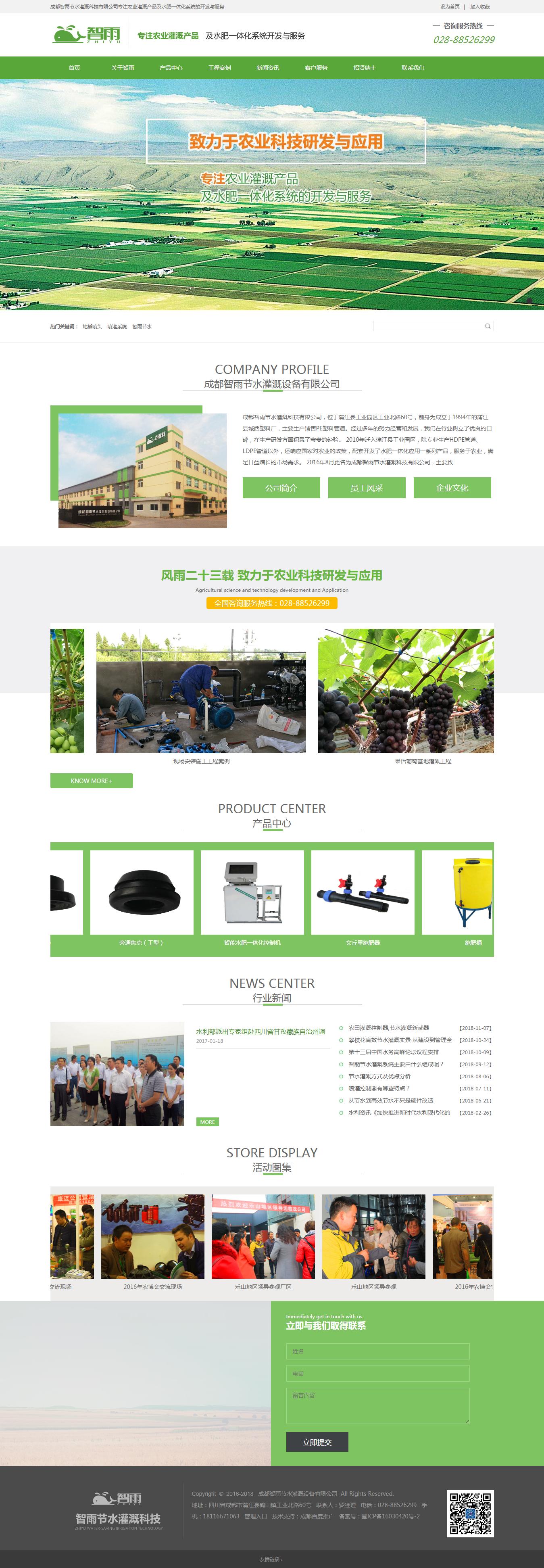 成都节水灌溉_滴灌设备_喷灌设备_微喷设备-成都智雨节水灌溉设备有限公司