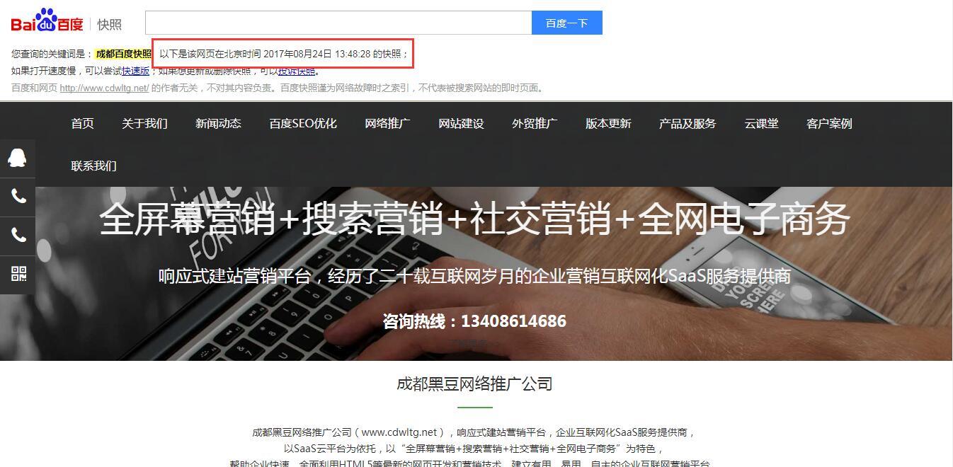 成都网站关键词优化.jpg